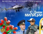 Svet Sunday: 10th of November – Day of Russian Militsiya!