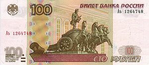100 Russian Rubles, modified of 2004