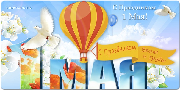 May Holidays in Russia…